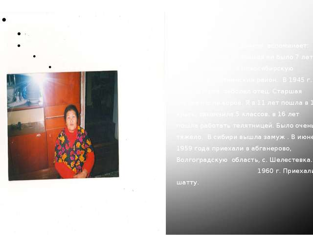 ЭЭжа Манджиева дениса вспоминает: когда выселяли калмыков ей было 7 лет. Её с...