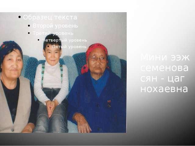 Мини ээж семенова сян - цаг нохаевна