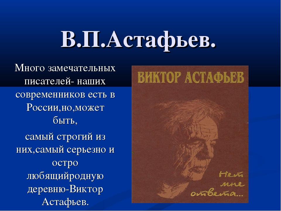 В.П.Астафьев. Много замечательных писателей- наших современников есть в Росси...