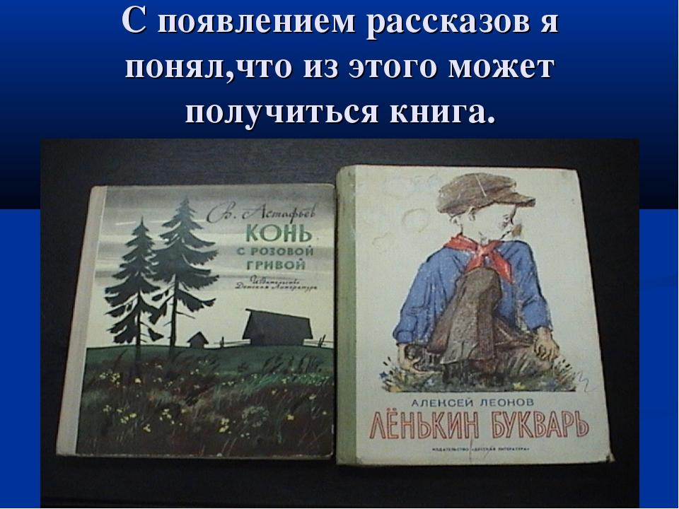 С появлением рассказов я понял,что из этого может получиться книга.