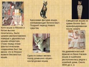 Бронзовая фигурка кошки, изображающая богиню Баст. Поздний период Нового Царс