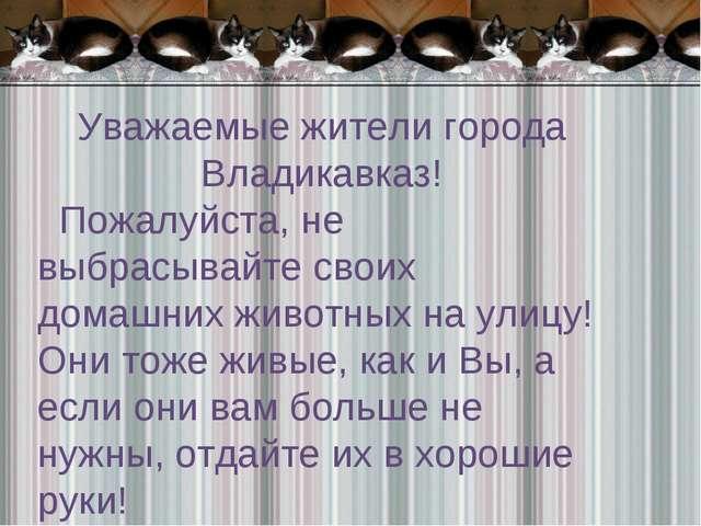 Уважаемые жители города Владикавказ! Пожалуйста, не выбрасывайте своих домашн...