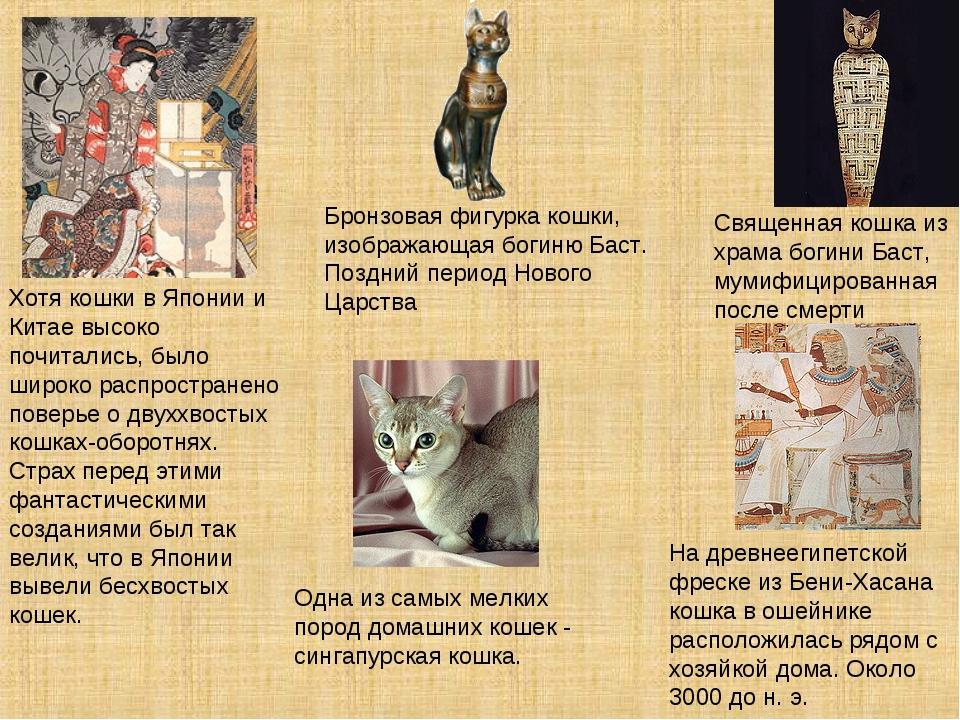 Бронзовая фигурка кошки, изображающая богиню Баст. Поздний период Нового Царс...