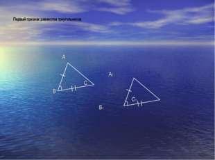 Первый признак равенства треугольников A A1 C B C1 B1