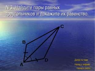 №3. Найдите пары равных треугольников и докажите их равенство. Назад к списку