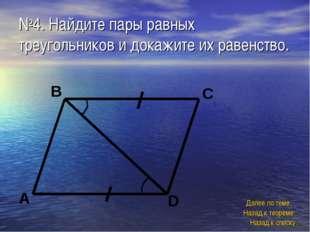 №4. Найдите пары равных треугольников и докажите их равенство. Назад к списку