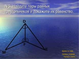№5. Найдите пары равных треугольников и докажите их равенство. Назад к списку