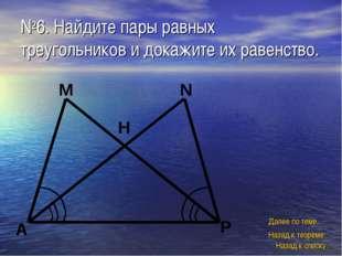 №6. Найдите пары равных треугольников и докажите их равенство. Назад к списку