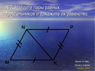 №7. Найдите пары равных треугольников и докажите их равенство. Назад к списку