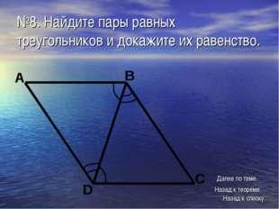 №8. Найдите пары равных треугольников и докажите их равенство. Назад к списку