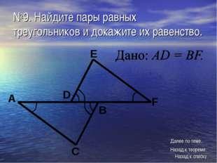 №9. Найдите пары равных треугольников и докажите их равенство. Назад к списку