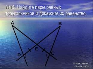 №12. Найдите пары равных треугольников и докажите их равенство. Назад к списк