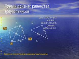 Третий признак равенства треугольников Дано: ∆ABC; ∆A1B1C1; AB=A1B1; A A1 BC=