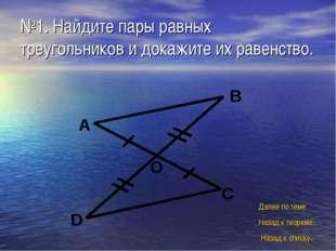 №1. Найдите пары равных треугольников и докажите их равенство. Назад к списку