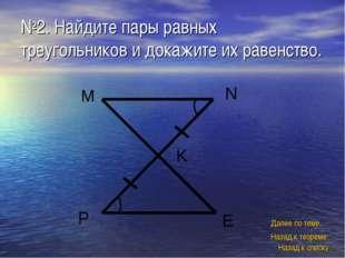 №2. Найдите пары равных треугольников и докажите их равенство. Назад к списку