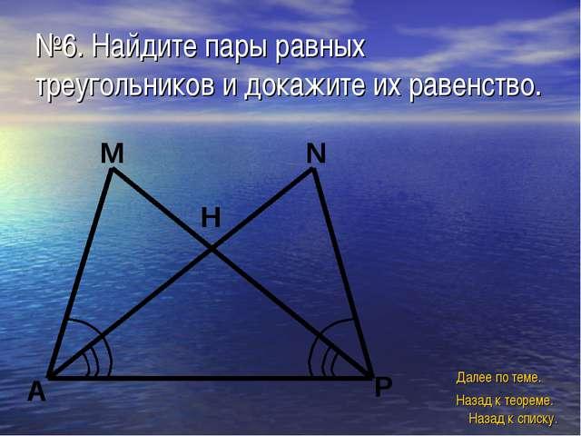 №6. Найдите пары равных треугольников и докажите их равенство. Назад к списку...