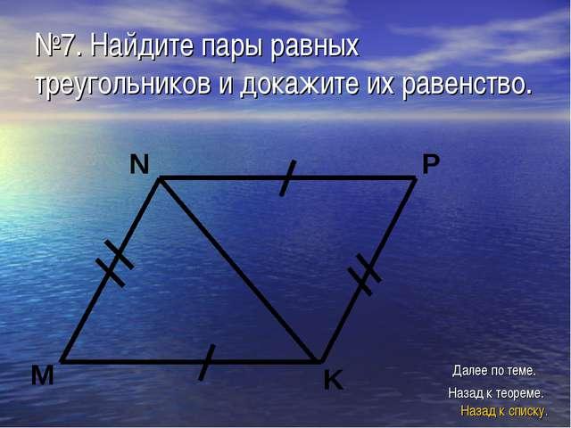 №7. Найдите пары равных треугольников и докажите их равенство. Назад к списку...