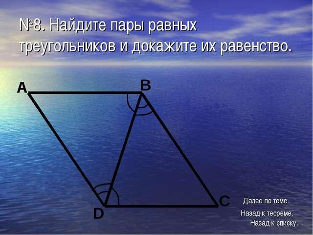 №8. Найдите пары равных треугольников и докажите их равенство. Назад к списку...