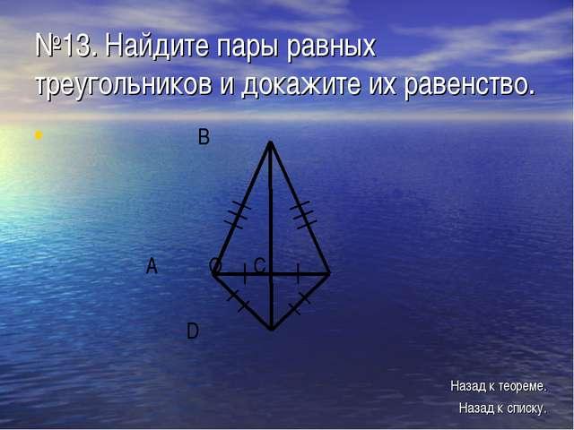 №13. Найдите пары равных треугольников и докажите их равенство. B A O C D Наз...