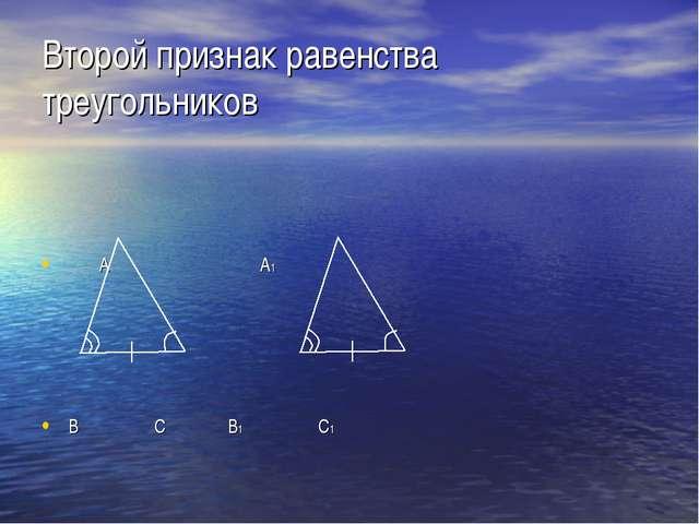 Второй признак равенства треугольников A A1 B C B1 C1