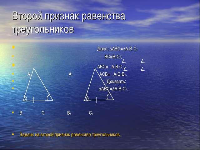 Второй признак равенства треугольников Дано: ∆ABC=∆A1B1C1 BC=B1C1; ABC= A1B1C...