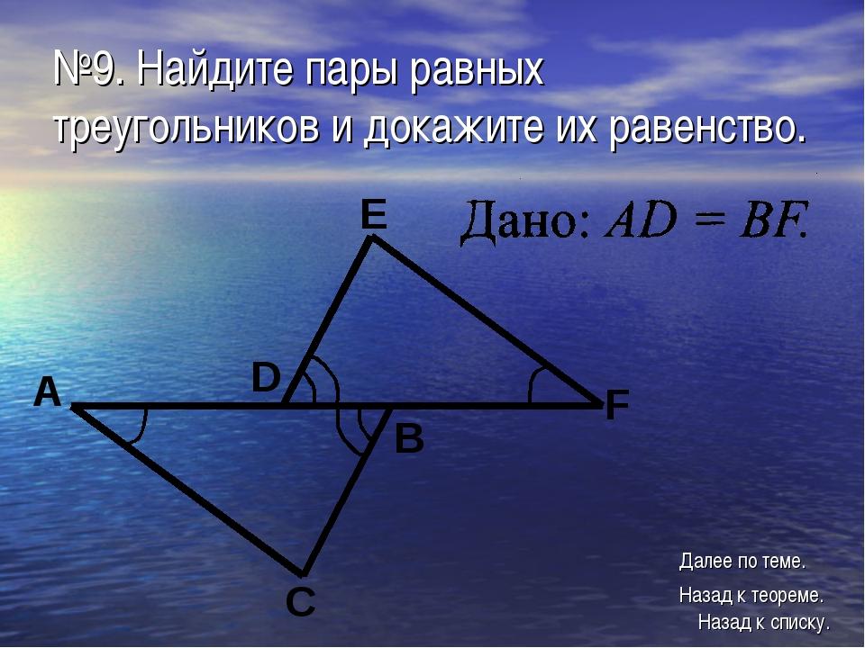 №9. Найдите пары равных треугольников и докажите их равенство. Назад к списку...