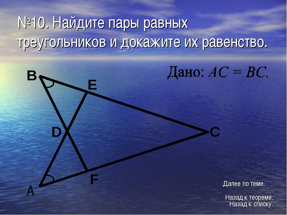 №10. Найдите пары равных треугольников и докажите их равенство. Назад к списк...