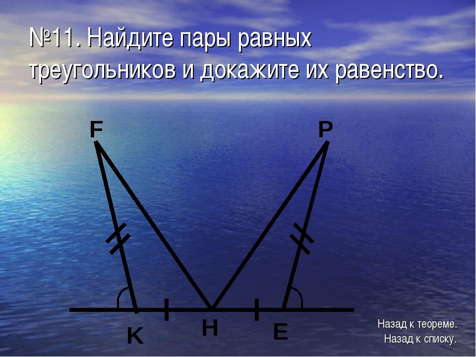 №11. Найдите пары равных треугольников и докажите их равенство. Назад к списк...