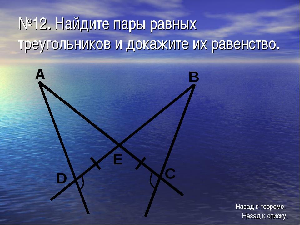 №12. Найдите пары равных треугольников и докажите их равенство. Назад к списк...