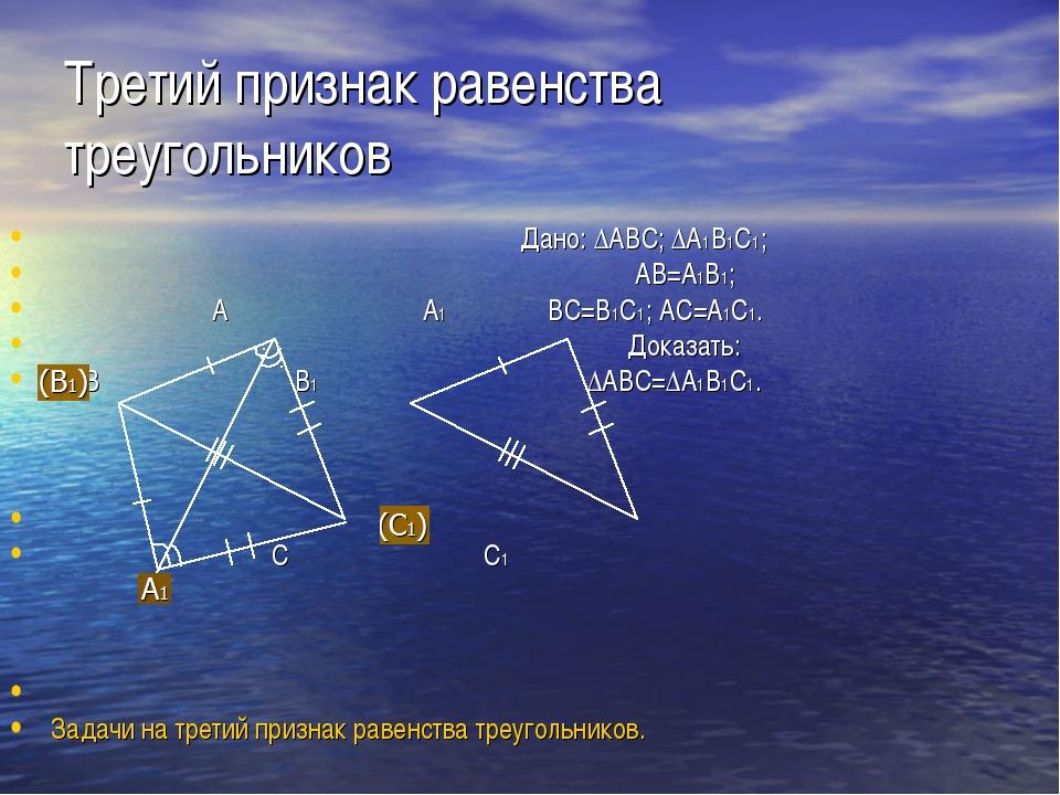 Третий признак равенства треугольников Дано: ∆ABC; ∆A1B1C1; AB=A1B1; A A1 BC=...