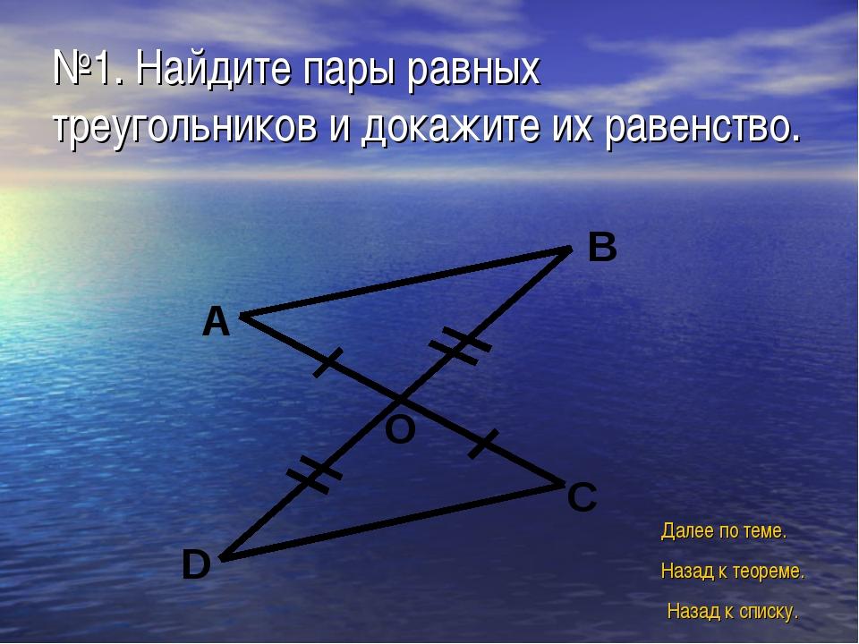 №1. Найдите пары равных треугольников и докажите их равенство. Назад к списку...