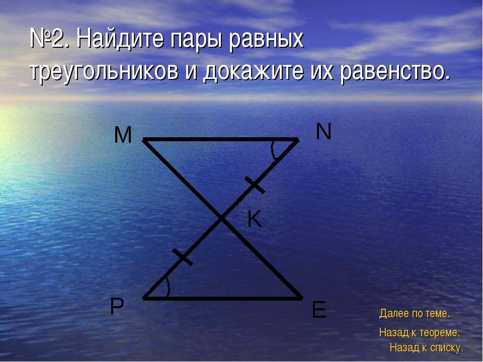 №2. Найдите пары равных треугольников и докажите их равенство. Назад к списку...