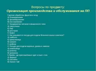 Вопросы по предмету: Организация производства и обслуживания на ПП Горячая об