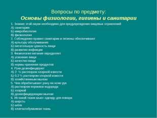 Вопросы по предмету: Основы физиологии, гигиены и санитарии 1. Знание этой на