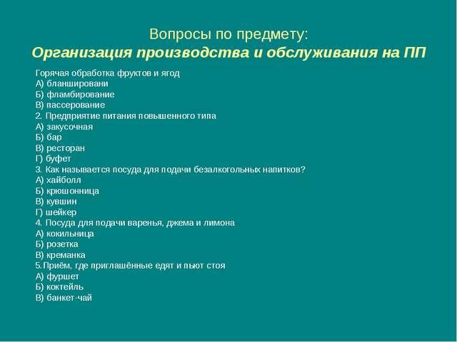 Вопросы по предмету: Организация производства и обслуживания на ПП Горячая об...