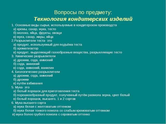 Вопросы по предмету: Технология кондитерских изделий 1. Основные виды сырья,...