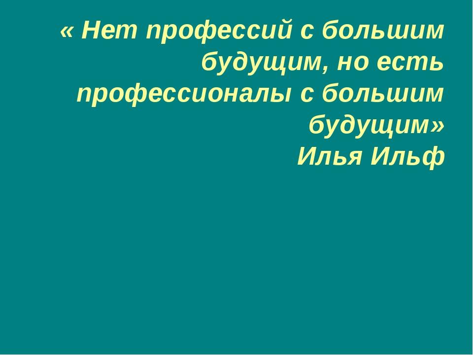 « Нет профессий с большим будущим, но есть профессионалы с большим будущим»...