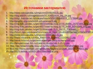 Источники материалов http://www.vokrugsveta.ru/img/cmn/2006/09/131.jpg http:/