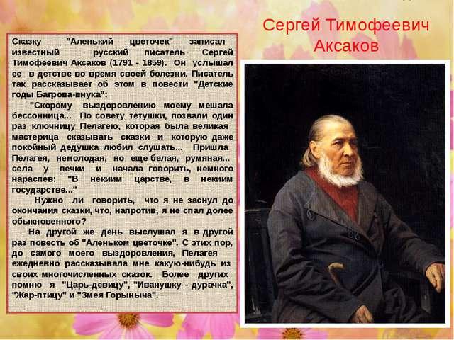 """Сказку """"Аленький цветочек"""" записал известный русский писатель Сергей Тимофеев..."""