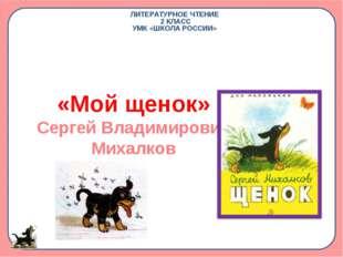 ЛИТЕРАТУРНОЕ ЧТЕНИЕ 2 КЛАСС УМК «ШКОЛА РОССИИ» «Мой щенок» Сергей Владимирови