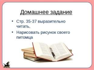 Домашнее задание Стр. 35-37 выразительно читать, Нарисовать рисунок своего пи