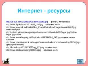 Интернет - ресурсы http://uti-puti.com.ua/img/8/0c7c6063665a.jpg - фото С. Ми