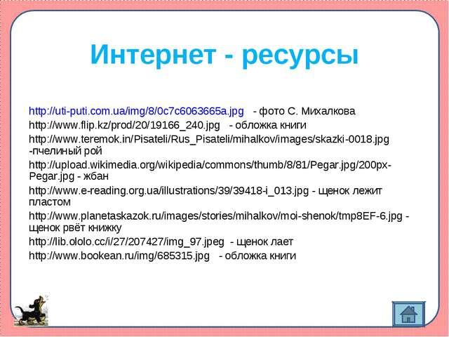 Интернет - ресурсы http://uti-puti.com.ua/img/8/0c7c6063665a.jpg - фото С. Ми...