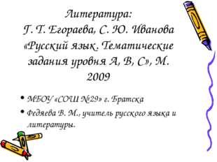 Литература: Г. Т. Егораева, С. Ю. Иванова «Русский язык. Тематические задания