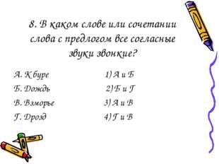 8. В каком слове или сочетании слова с предлогом все согласные звуки звонкие?