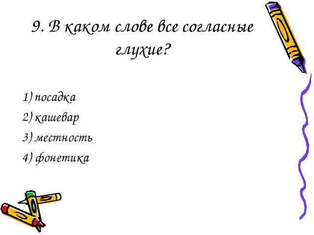 9. В каком слове все согласные глухие? 1) посадка 2) кашевар 3) местность 4)...