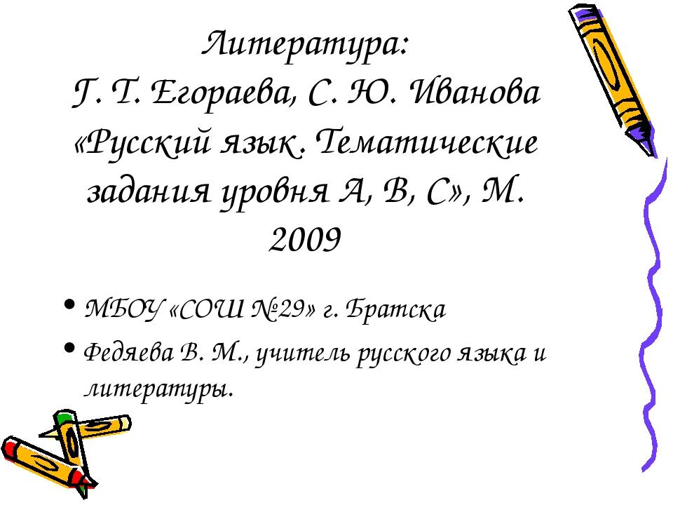 Литература: Г. Т. Егораева, С. Ю. Иванова «Русский язык. Тематические задания...