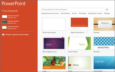 Начальный экран PowerPoint 2013
