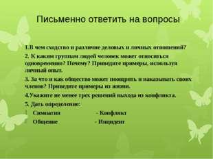 Письменно ответить на вопросы 1.В чем сходство и различие деловых и личных от