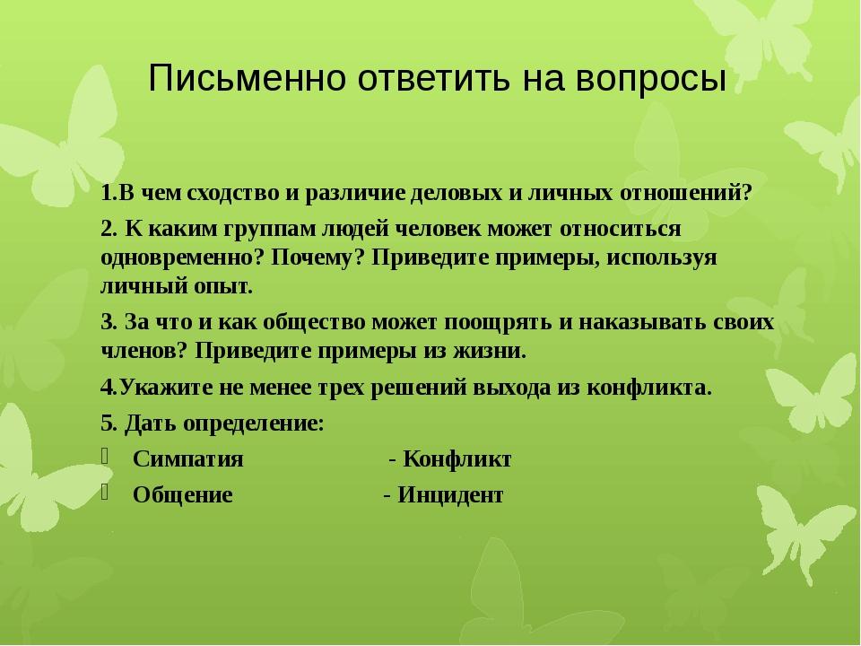 Письменно ответить на вопросы 1.В чем сходство и различие деловых и личных от...